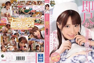【IPX-293】超喜欢马上吹的痴女护士 桃乃木香奈