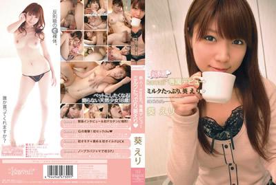 【KAWD-247】新人!kawaii*专属出道→ 充满乳汁、葵绘里