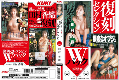 【KK-319】男人狩猎对象是淫荡少女田村香织