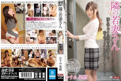【MEYD-036】隔壁的少妻 香澄果穗