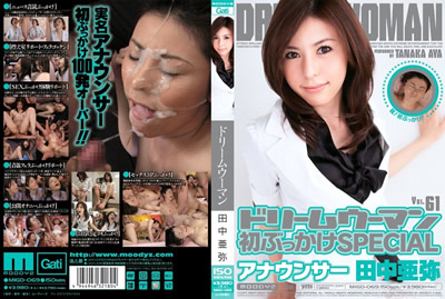 【MIGD-069】颜射性感美女 VOL.61 田中亚弥