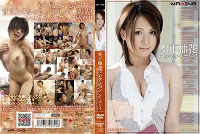 【MXSPS-181】后入巨乳淫荡美妇 木下柚花