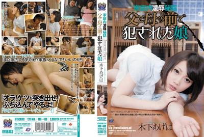 【RBD-469】家庭内凌辱秘话 在父母面前被侵犯的女儿 木下蝶姫