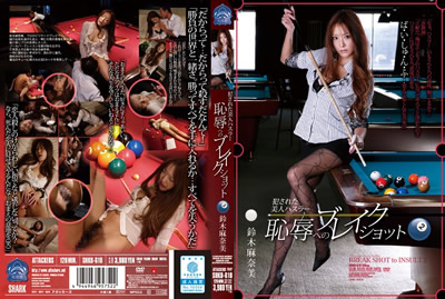 【SHKD-610】被侵犯的美人撞球选手 耻辱的冲球 2 铃木麻奈美