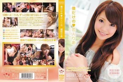 [SOE-699A]我专属的◆恋人梨亜 堀咲梨亜 第一集