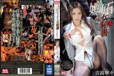 【ssni-437】被嫉妬的女秘书 ~堕落成公司性玩具的职业女郎~ 吉高宁宁