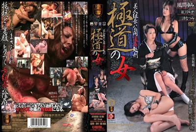 【SSPD-044A】极道之女美女组长公开凌辱处刑 前篇