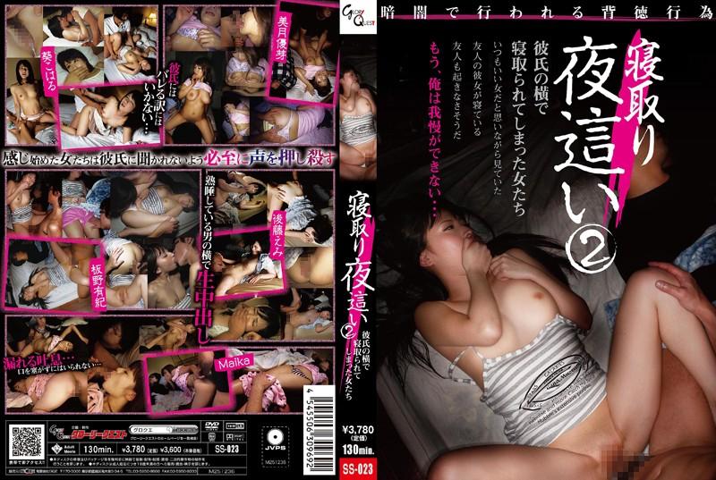 [SS-023-2]熟睡夜爬2在男朋友旁边被睡着了的女人们 后藤惠美