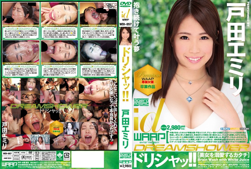 【WDI-057】大量咻咻喷喷精! 户田绘美里