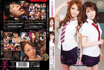 【BBI-085】女高中生是颜射狂! Vol.2 月野理纱 早乙女露依