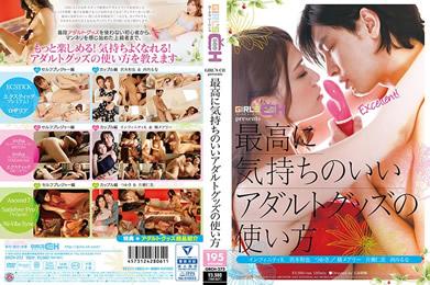 【GRCH-273】GIRLS CH 最爽的成人玩具使用法