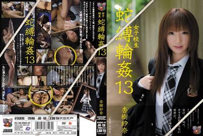 [J-158]女子校生 蛇缚轮奸13 杏树纱奈