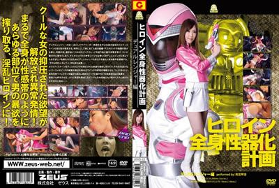【JOVD-22】女主角全身性器化计划二重奏者篇 雨宫琴音