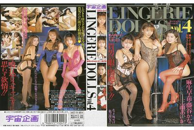 【MG-024-1】LINGERIE DOLLS vol.4 麻生早苗