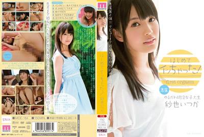 【MIDE-164】第一次高潮! 纱也一香