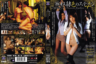 【RBD-136】楠木女学院 奴隶色的舞台 早乙女露依 一色樱 梦咲露西亚