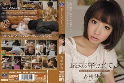 [R-304]为了守护爸爸…。我变成少女凌辱玩具。 杏树纱奈