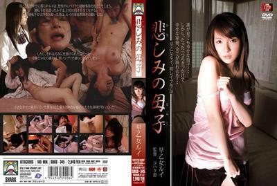 【SHKD-345】悲哀的母子 早乙女露依