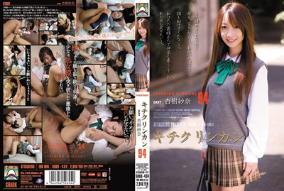 【SHKD-434】鬼畜轮奸 杏树纱奈