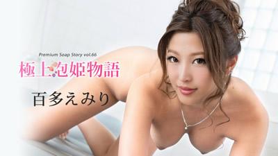 【050319-910】 极上泡姬物语Vol.66
