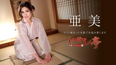 051019-国产6成熟的大人香菜亭〜包裹在紧绷的女阴下〜
