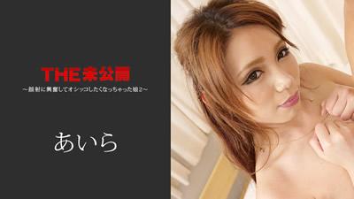 【071019-958】    THE未公开〜因脸射而兴奋不已的女儿2〜