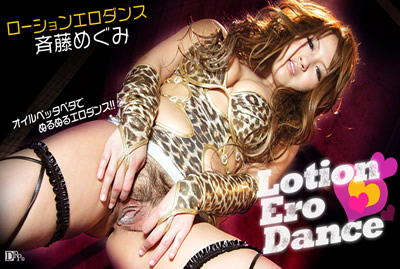 【092712-141】                化妆水工口舞蹈Vol.7