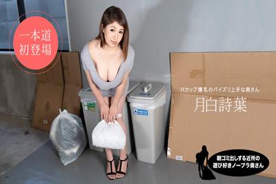 【112119_931】    早上扔垃圾的附近好玩的邻居诺布拉夫人