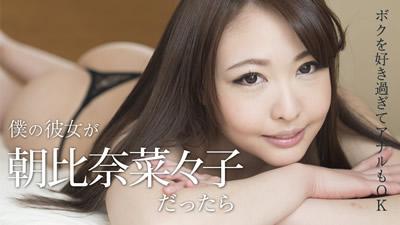 【120917-553】          如果我的女朋友是浅井菜菜子〜我爱我的肛门太多了