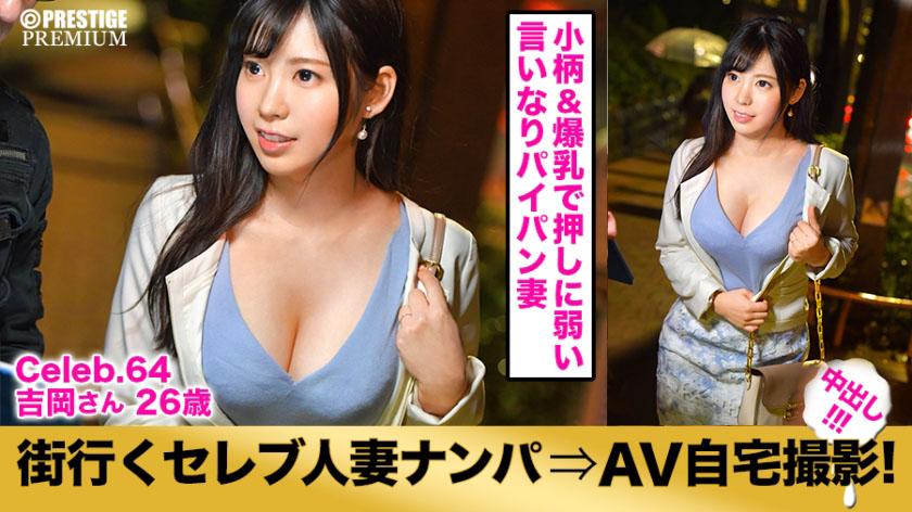 [300MIUM-231] 吉冈 26岁最小的妻子