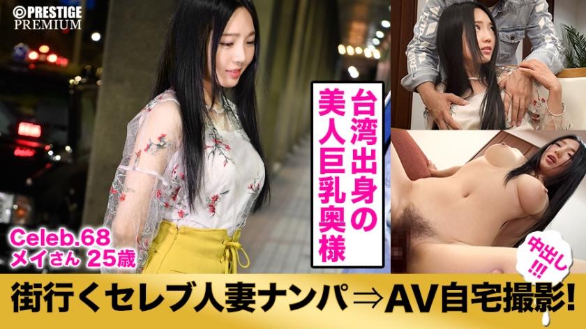 [300MIUM-248]   来自台湾的淫荡美少妇