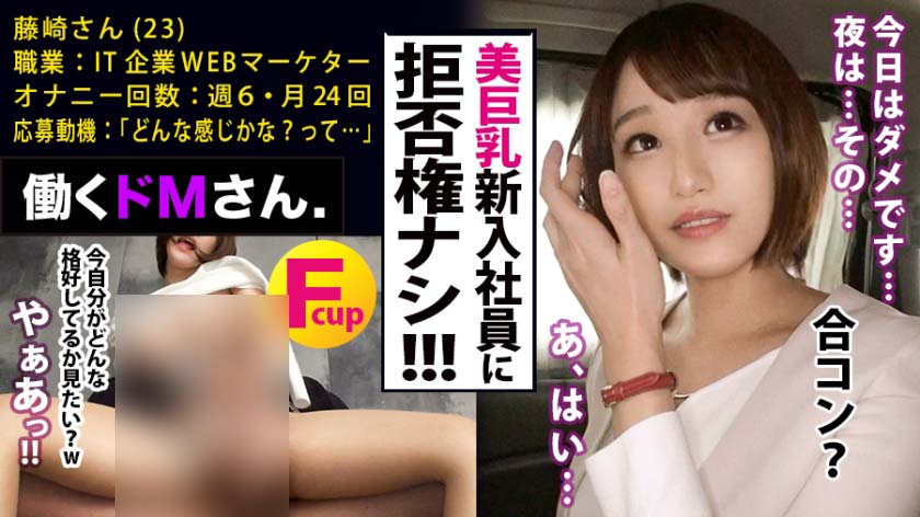 【300MIUM-352】   23岁IT企业网页销售   藤崎小姐