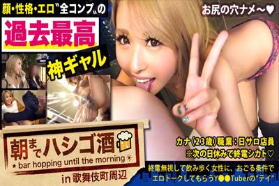 [300mium-529] 花了五万日元请喝酒就能和开放的辣妹干一炮真的血赚