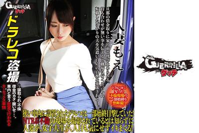 [302GERBM-008] 在家门口被老公的债主叫住被迫肉偿的人妻