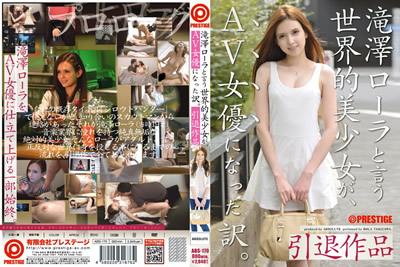 【ABS-170】 泷泽这个世界级的美少女,成为了AV女演员。引退作品