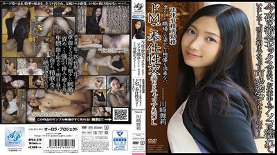 [APAA-374] 想着今晚的密会性生活,工作中那个女孩也被淋湿了..。