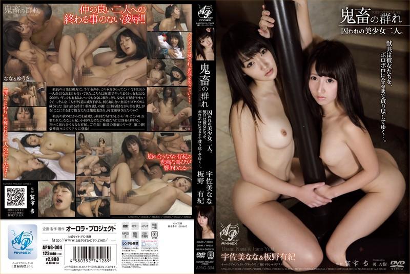 [APAG-004] 鬼畜的群被囚禁的美少女二人。野兽们将她们贪得无影无踪…… 宇佐美奈奈