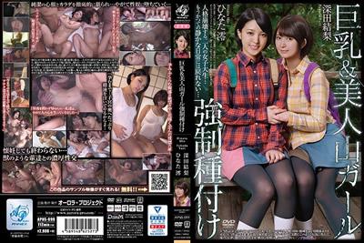 [APNS-099] 丰满和美丽的山姑娘强迫播种 深田结梨 日向葵