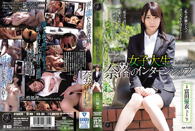 【ATID-304】 女大学生奈落的实习 富田优衣