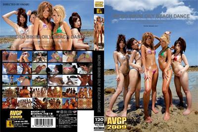 [AVGP-132] 微型比基尼油海滩舞