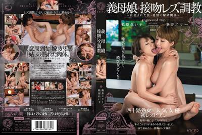 [BBAN-002] 接吻女同性恋牧原丽子