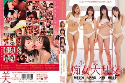 BID-021小悪魔痴女大乱交