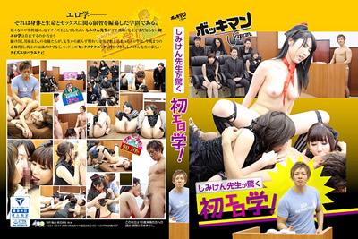 【BMJ-004】             老师惊讶的初色情学