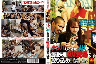【CAND-025】          强行把搭讪的JK扔进AV现场!