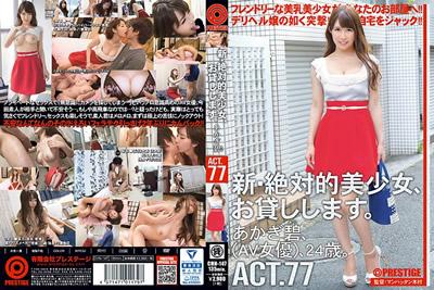 [CHN-147] 新绝对的美少女,借给你。ACT.77茜碧[AV女演员]24岁。