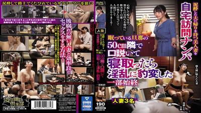 【CLUB-608】                       泥●做了的丈夫的回来等美人妻子在自己的家访问泡妞睡的丈夫隔壁说服睡了的话淫乱骤变了的一部分始末