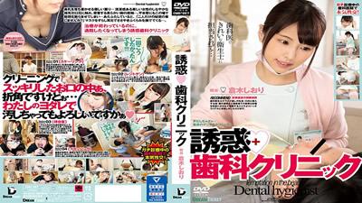 [CMD-027]             诱惑牙科诊所
