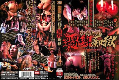 【CMK-032】              大江戸情緒女絵巻 和装百態嬲縛痴獄