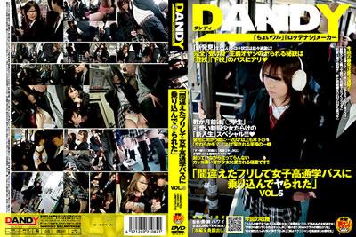 "【DANDY-082】            ""我假装自己犯了一个错误,然后坐上了女校车。"