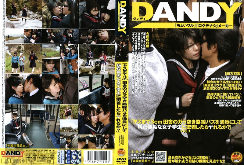 "[DANDY-118] ""离接吻还有3cm的乡下空余路线巴士满员,和纯真无邪的女学生贴在一起的话,会不会太好了?"""